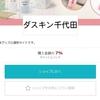 キャッシュバックサービス「monoka」でダスキン台所用スポンジが対象になってる!