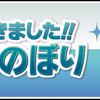 のぼりストアオリジナルのミニのぼりシリーズができました!