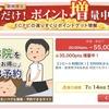【ECナビ期間限定】「EPARKからだリフレ」で55,000pt(5,500円相当)の高額案件!