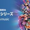 【解禁】Amazon musicで聴ける『マクロス』シリーズおすすめ楽曲まとめ!初代からワルキューレまで【特集】