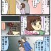 胸キュンフラグは回収できない【web漫画】