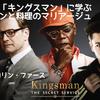 映画「キングスマン」に学ぶ - ワインと料理のマリアージュ