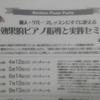 効果的ピアノ指導と実践セミナー第3弾 パーティー編 10回目受講 2017.02.14