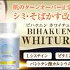 ホワイチュア(Whiture)は美肌と健康を同時に極めるサプリメント