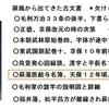 見つかりました、村田清風先生の給与辞令