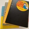 【ノート術 | 手帳術】2021バレットジャーナル3冊目はこの色で決まり