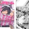 『宇宙戦争』第8話掲載!コミックビーム7月号発売