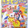 小学館 ポケモンファン 第9号(9/18発売)