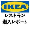 IKEA神戸店のレストラで食事 ランチ!子供連れでもメニューが豊富、レンジもあり安心です