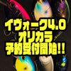 【DEPS×浜】人気マグナムクランクのプロショップオリカラ「HAMAオリジナル リペイントCOLOR イヴォーク4.0」通販予約受付開始!