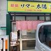 【宮古島】麺屋 サマー太陽