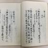 琉球宛の「御内書」
