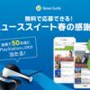 【キャンペーン】PSVRが50名に当たる!「ニューススイート春の感謝祭」アプリをダウンロードして応募しよう!