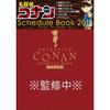 【グッズ】「名探偵コナン」2018年スケジュール帳 2017年9月頃発売予定