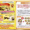 うまかっちゃんを食べてうまかっちゃん40周年記念SUGOCAを当てよう!キャンペーン