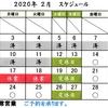 2020年2月第2週~第3週の「はこきび」営業スケジュールです。