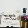 【高清水 デザート純吟】の感想・評価:甘酸っぱさがクセになる。くるか、日本酒の新時代。