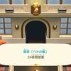【ニンダイ】あつまれ どうぶつの森の無料アップデートが11月に配信決定!【Nintendo Direct】
