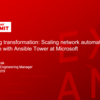 Red Hat Summit 事例翻訳:4.Analog transformation: Scaling network automation culture with Ansible Tower at Microsoft