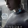 アマゾンビデオで人工知能が主題の「エクス・マキナ」を観た