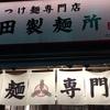 三田製麺所 六本木