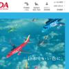 【工作】FDAフジドリームエアラインの組み立て飛行機が感動な件