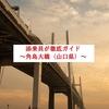 【ツベルクリンWalker】添乗員が徹底ガイド~角島大橋(山口県)~