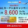 【緊急速報】22,000ポイント!JALマイルを貯めるなら初年度年会費無料のJALカード!