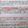 「強制連行」というデマ(嘘)を流した『朴慶植』