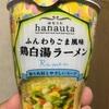 東洋水産  hanautaシリーズ  ふんわりごま風味 鷄白湯ラーメン 食べてみました