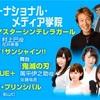 大阪のおすすめ声優養成所なら【インターナショナルメディア学院】