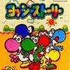 【64ソフト集】ヨッシストーリー【おすすめ】