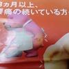 腰痛の治験のチラシ-2016年9月3日の新聞折り込み広告