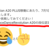 【DDR A20】緊急!DP皆伝速攻攻略!!!【あと1日】