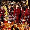 A.B.C-Zの「終電を超えて~Christmas Night~/忘年会!BOU!NEN!KAI!」が発売されました