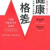 『健康格差―不平等な世界への挑戦』