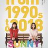 「SUNNY 強い気持ち・強い愛」(2018)