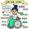 改めまして、茶豆和菓子の自己紹介!