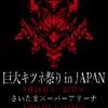「巨大キツネ祭り in JAPAN」大阪城ホール公演にご来場の皆さまへご案内