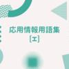 【応用情報】用語集[I]