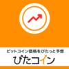【仮想通貨 アプリ】ビットコインが毎日無料でもらえる!!「ぴたコイン」について!