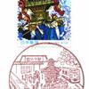 【風景印】国分寺本町郵便局