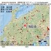 2016年12月12日 08時59分 長野県中部でM2.6の地震