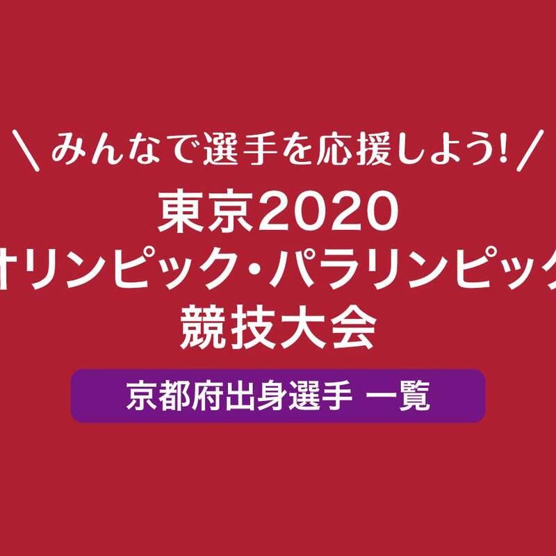 東京2020オリンピック・パラリンピック競技大会 京都府出身選手一覧