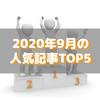 【人気記事】2020年9月のトップ5をいろんな切り口で