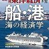 週刊東洋経済 2020年02月22日号 船・港 海の経済学/信頼される会社 CSR企業ランキング 2020年版