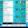 【剣盾ダブルS8】ドラパセキタンザン改【最終18位、レート2024】