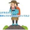 そこに山があるから・・・ 意外と簡単に行けるあの山に行ってみよう!!