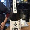 生麦『サラノミ』宮川橋もつ肉店が生麦に移転(?)!日本酒が1合ALL500円の驚安店舗に生まれ変わりました。