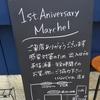 いなかじかん 1st Anniversary Marche